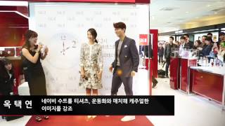 [k스타일리포트]SK-II - 이연희-2PM 옥택연의 …