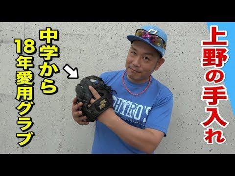 【ジャスティス上野】智辯和歌山時代から18年使っているグラブの独自手入れ