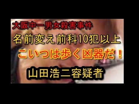 【大阪中一男女殺害事件】山田浩二容疑者 傷害・窃盗・覚せい剤など前科10犯以上確定!