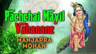 Pachai Mayil Vaahanane Bhajan by Manjapra Mohan | Lord Murugan Songs In Tamil