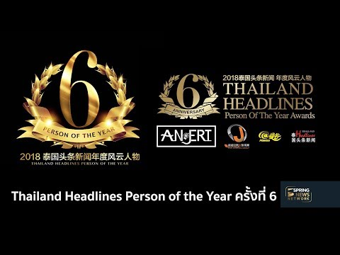 Thailand Headlines Person of the Year Awards ครั้งที่ 6 | Springnews