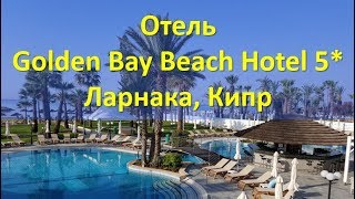 Обзор отеля Golden Bay Beach Hotel 5★ |Ларнака, Кипр| Стоит ли ехать в этот отель?