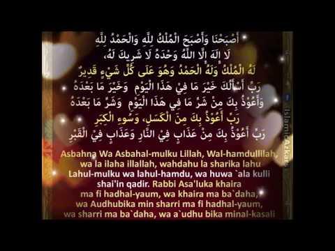 Morning Azkar- Asbahna wa asbahal mulku lillahi walhamdulillah - English Translation