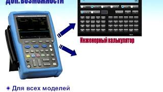 Цифровые осциллографы АКТАКОМ серии ADS-4000