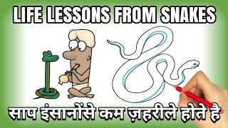 Life Lessons from Snakes - Hindi Motivational Animated Video #21
