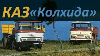 Вантажівки КАЗ «КОЛХІДА» ( АВТО СРСР )