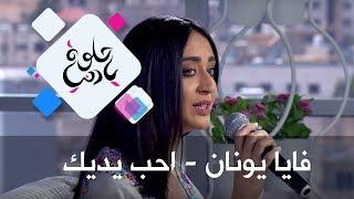 الفنانة فايا يونان - اغنية احب يديك