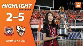ไฮไลท์ฟุตบอลไทยลีก 2019 นัดที่ 30 สุพรรณบุรี เอฟซี พบ สิงห์ เชียงราย ยูไนเต็ด