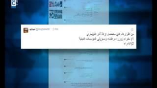 LBCI News-مجتهد يغرّد عن إقالات وتعيينات مهمة في السعودية