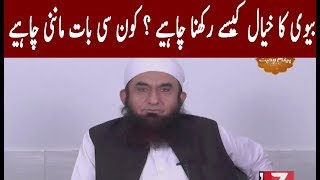 How to Maintain an Ideal Husban Wife Relation? | Molana Tariq Jamil