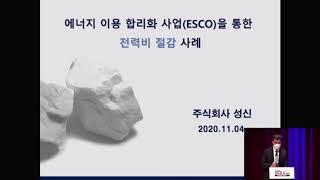 에너지 이용 합리화 사업(ESCO)을 통한 전력비 절감…