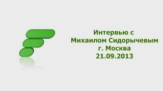 Интервью Михаила Сидорычева. 21/09/2013 FITSPORT.RU