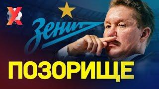 ЗЕНИТ ЗАХВАТИЛ РПЛ. Самая грязная сделка в истории российского футбола