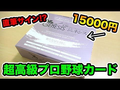 高すぎ�0円の超高級プロ野球カードのBBMジェネシ�を開封したらまさかのカードが当たった...