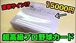 今回は15000円の超高級プロ野球カードのBBMジェネシス2018を開封してみ...