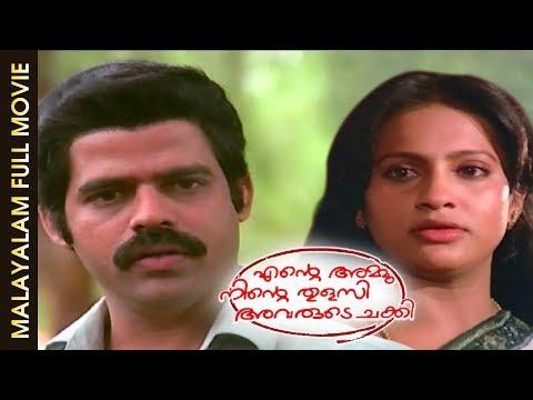 Ente Ammu Ninte Thulasi Avarude Chakki   Malayalam Full Movie   Balachandra Menon   Urvashi