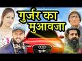 Capture de la vidéo Gurjar Ka Muavaja   Pankaj Chakkarpuria   Sushil Basoya   Gurjar Film   Gujjar Song   Gurjar Samaj