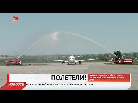 Первый рейс по маршруту «Сочи – Владикавказ» совершил посадку в Северной Осетии