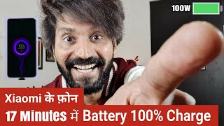 Xiaomi 100W Super Charge Turbo Tech | Opinion