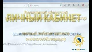 Как на сайте МОСОБЛЕИРЦ завести личный кабинет для оплаты услуг ЖКХ