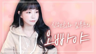 신현희와 김루트 - 오빠야 #고음질cover