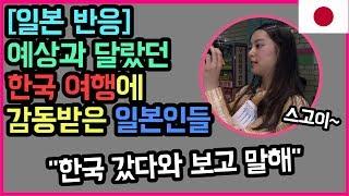 [일본 반응] 너희들 한국에 간 적은 있어?