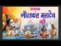 Gatha Neelkanth MahaDev Ki सम्पूर्ण गाथा नीलंकठ की Muscial Gatha Neelkant Mahadev Ki