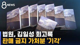 법원, 김일성 회고록 판매 금지 가처분 '기각' / S…