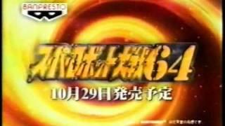 1999年 / スーパーロボット大戦 リンクバトラー / 水島裕 MIQ.