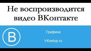 Не воспроизводится видео ВКонтакте. Что можно сделать(Видео инструкция для сайта http://vksetup.ru ////////////////////////////////////// Ссылка на видео - https://youtu.be/zUe7vvZy3YI Подписка на..., 2017-02-25T07:58:58.000Z)