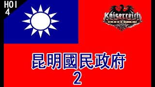 【LHY】鋼鐵雄心4 KR Hearts of Iron 4 KR 雲南國民政府 -2 送大清上路