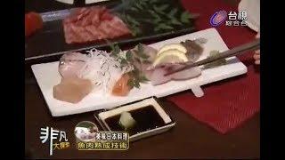 非凡大探索_美味日本料理_魚肉熟成技術