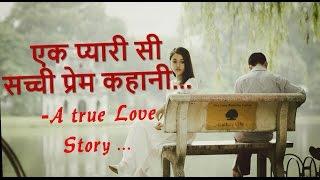 दिल को छूने वाली प्यार की एक सच्ची कहानी -True love story-Heart touching love story-love story