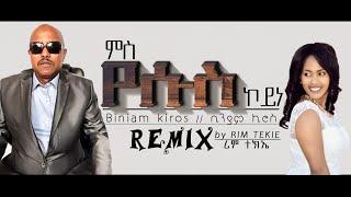 Rim Tekie 2020    ምስ የሱስ ኮይነ    New Eritrean Tigringa Mezmur 2020