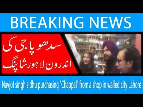 "Navjot singh sidhu purchasing ""Chappal"" from a shop in walled city Lahore | 29 Nov 2018 | 92NewsHD"
