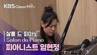 [KBS 음악실] 살롱 드 피아노 : 피아니스트 임현정
