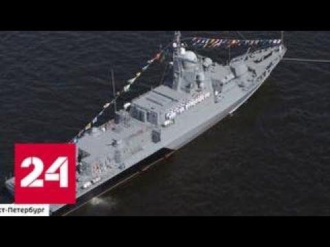 День ВМФ: как изменился наш флот - Россия 24