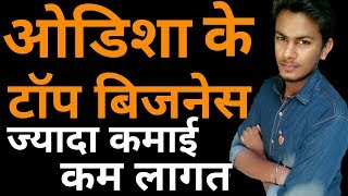 ओडिशा के टॉप बिजनेस | Business Ideas From Odisha | Low Investment Business Of Orissa