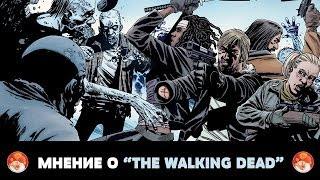 Мнение о The Walking Dead