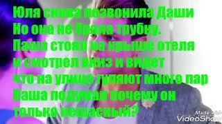Отель Элеон Фанфики 4 Сезон 3 Серия