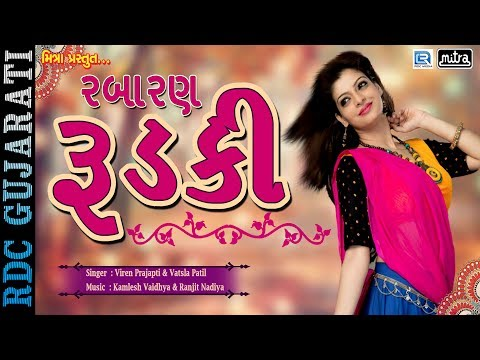 Rabaran Rudki | રબારણ રૂડકી | New Gujarati Lok Geet 2017 | Viren Prajapati, Vatsala Patil
