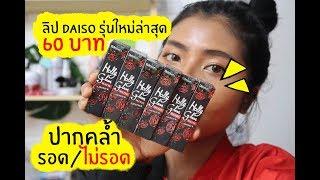 ปากคล้ำ รอด หรือ ไม่รอด?   ลิป Daiso Holly Glam Matte Lipstick รุ่นใหม่ล่าสุด   Licktga