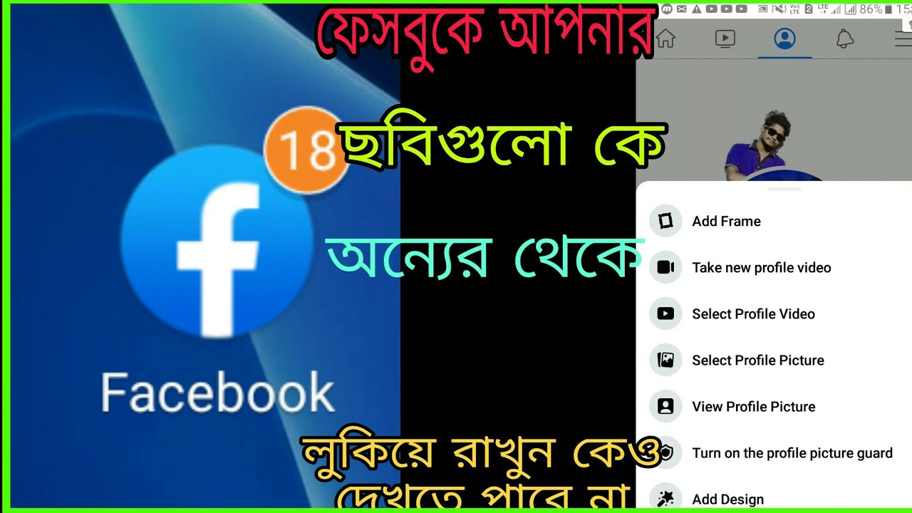 Facebook hide pictures from public | Facebook hide picture