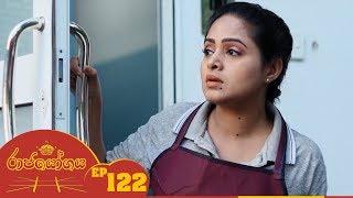 Raja Yogaya | Episode 122 - (2019-01-01) | ITN Thumbnail