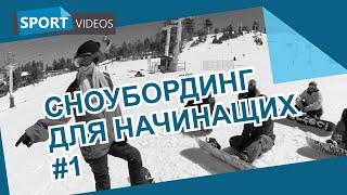 Школа сноуборда для начинающих. Урок №1: как почувствовать сноуборд