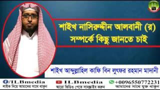 Sheikh Nasiruddin Albani r Somporke Jante Chai...  Sheikh Abdullahil Kafi Bin Lotfur Rahman