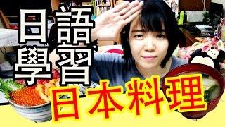 【日語入門會話】日語教學 日本旅游 日本料理怎麽說 #7 Japanese Conversation Travel | Beginner Japanese | TAMA CHANN