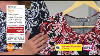 Shop & Show (Одежда). 080567 платье Прованс