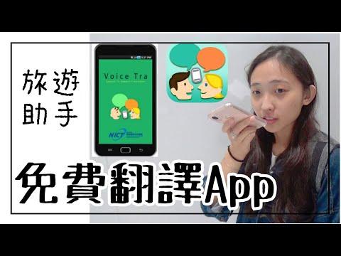 【語言不通的旅遊法】試用免費翻譯App語音翻譯!取代翻譯機 ...