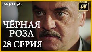 Чёрная роза 28 серия русская озвучка